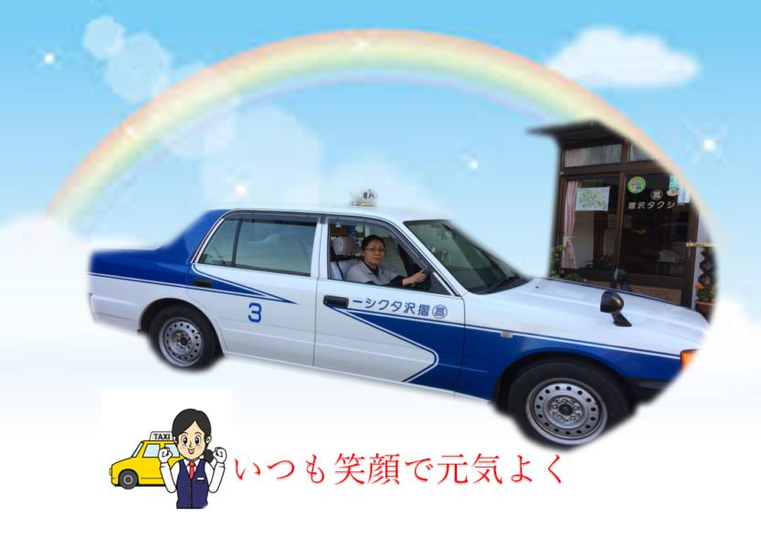 摺沢タクシー